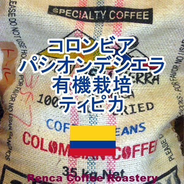 コーヒー豆 初回限定 お試し 送料無料 100gx4種類 深煎り 珈琲豆|rencacoffee|06