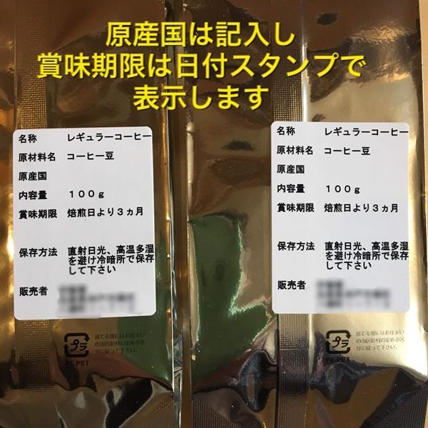コーヒー豆 初回限定 お試し 送料無料 100gx4種類 深煎り 珈琲豆|rencacoffee|10