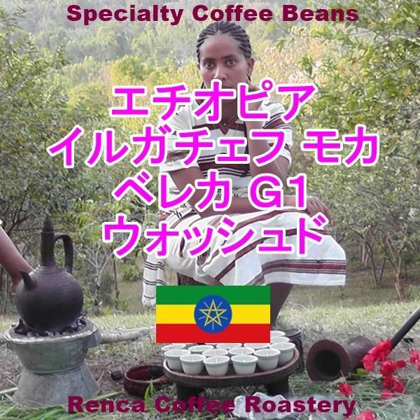 コーヒー豆 初回限定 お試し 送料無料 100gx4種類 アフリカ 個性派 珈琲豆|rencacoffee|02