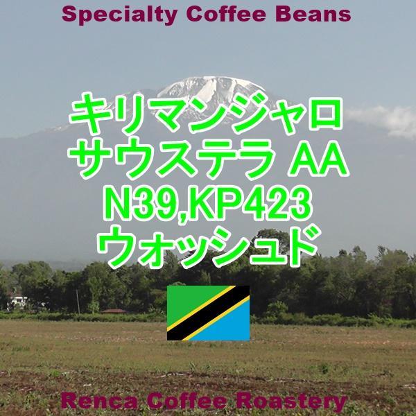 コーヒー豆 初回限定 お試し 送料無料 100gx4種類 アフリカ 個性派 珈琲豆|rencacoffee|03