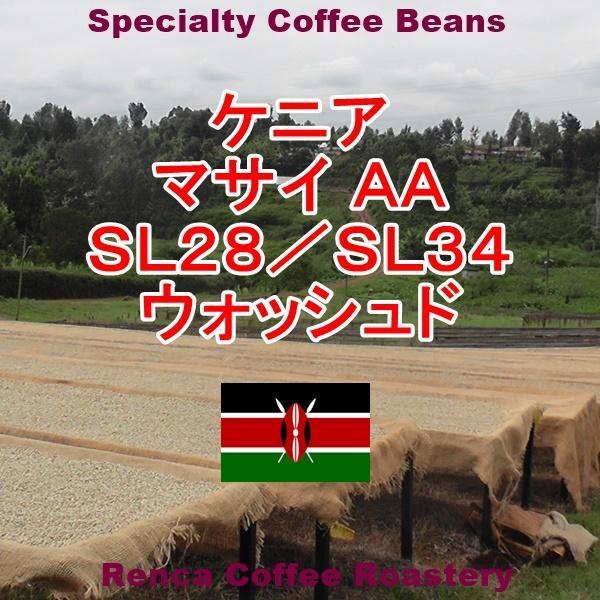 コーヒー豆 初回限定 お試し 送料無料 100gx4種類 アフリカ 個性派 珈琲豆|rencacoffee|05