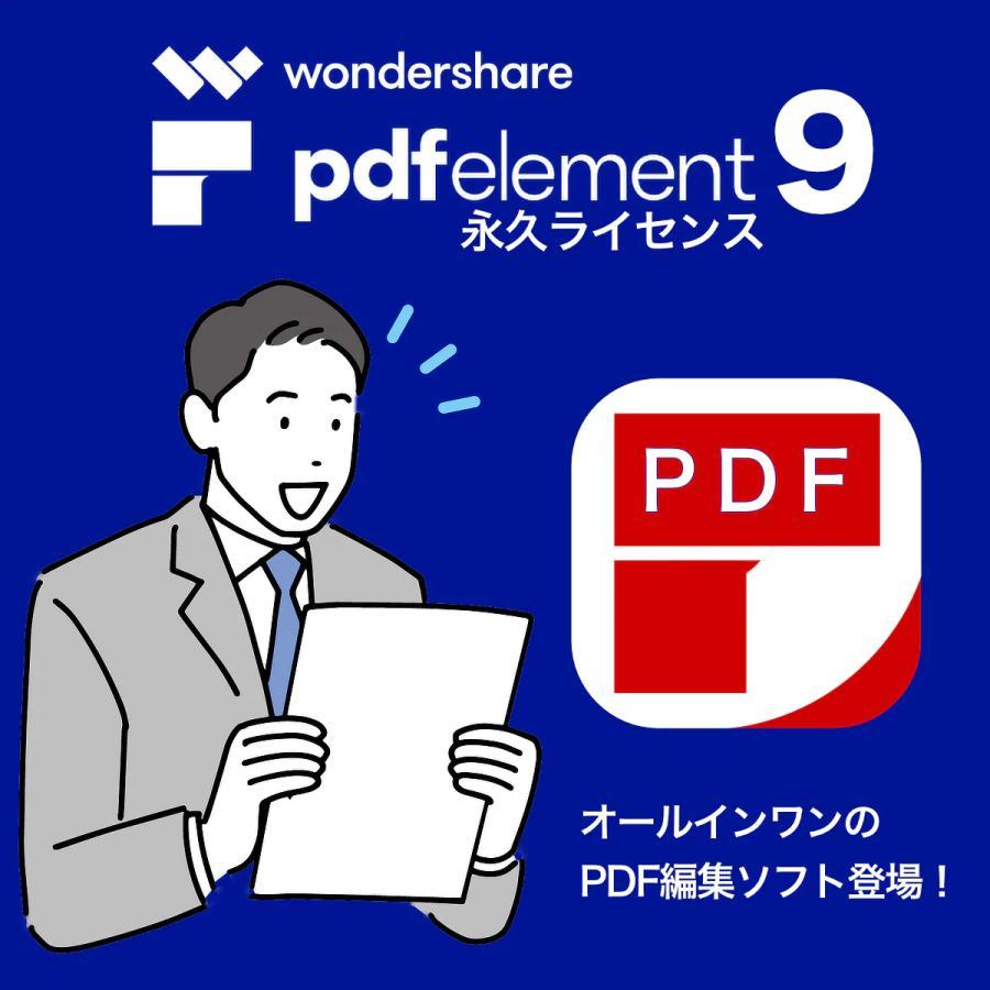 編集 pdf