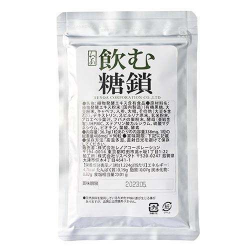 飲む糖鎖 90粒(核酸高配合) 細胞の情報交換 サプリメント エイジングケア アトピー 素肌美 renoa