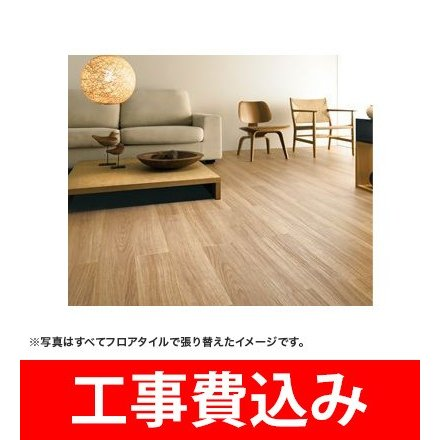 床リフォーム/フロアタイル張替え /10畳1室 /リフォーム /サンゲツ /リリカラ