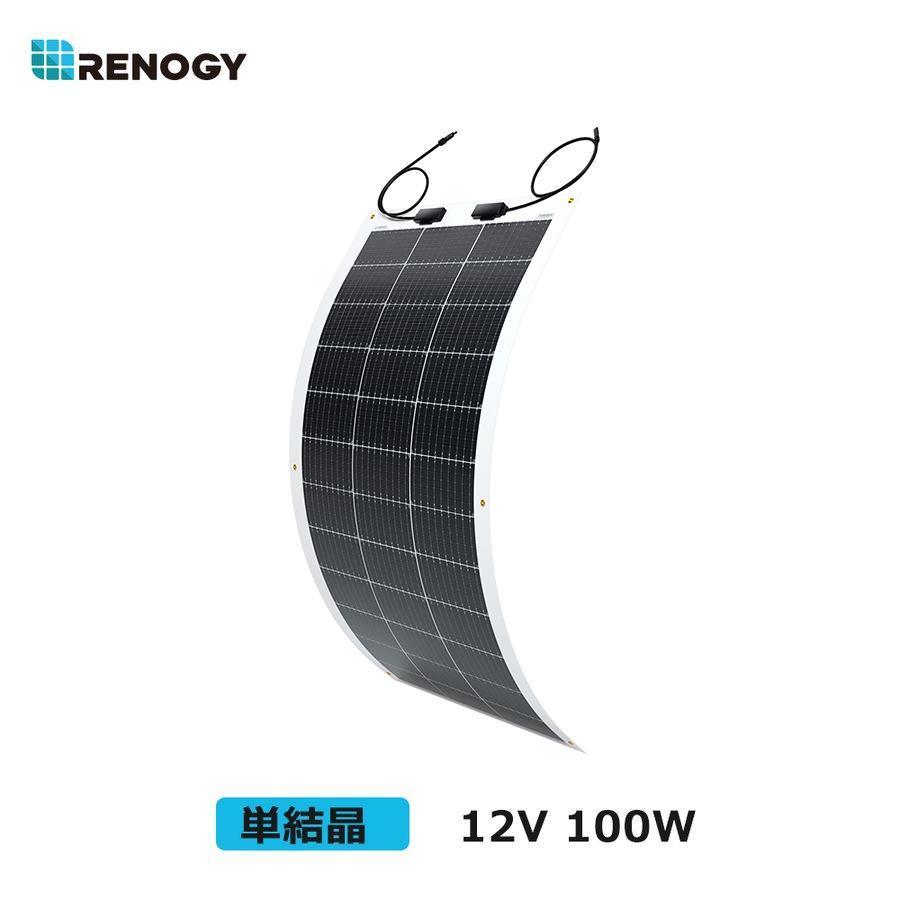 【五年間保証付き】RENOGYフレキシブルソーラーパネル100W 単結晶 最大248度の円弧に曲げられ 自作独立型太陽光発電/ソーラー発電に最適 renogysolar-store