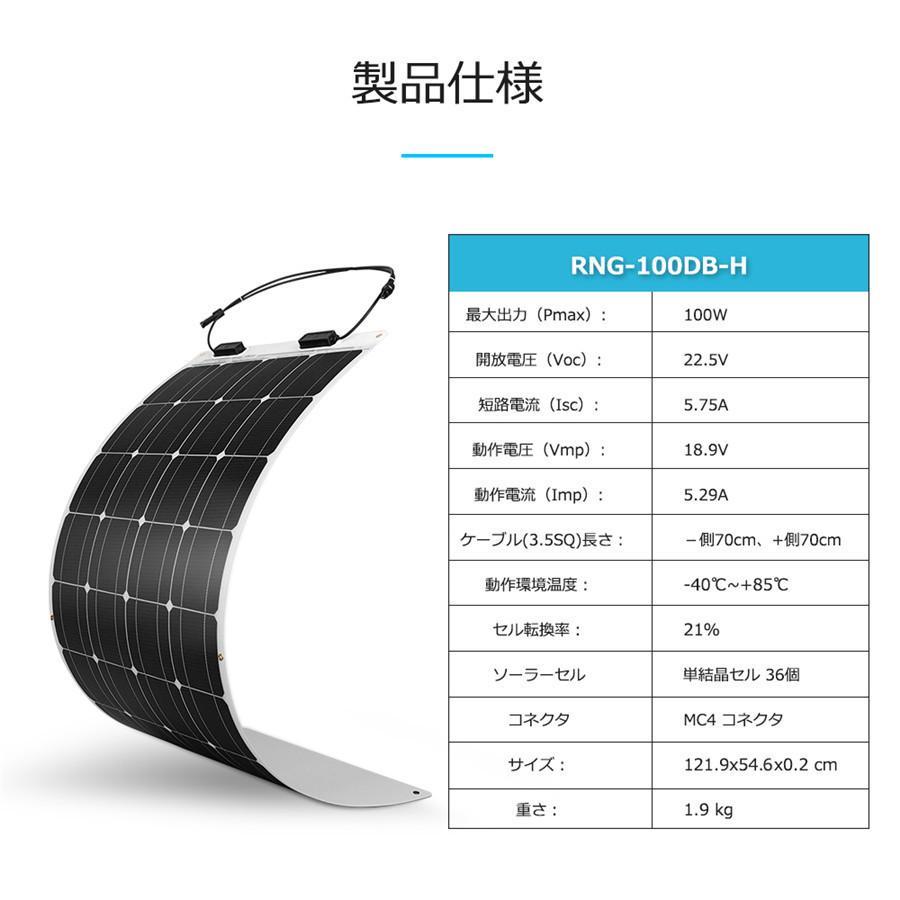 【五年間保証付き】RENOGYフレキシブルソーラーパネル100W 単結晶 最大248度の円弧に曲げられ 自作独立型太陽光発電/ソーラー発電に最適 renogysolar-store 14