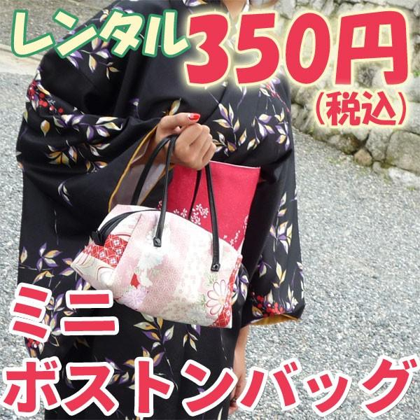 和柄ミニボストンバッグ レンタル|rental-kimono