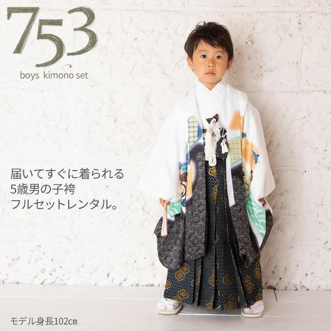 七五三(5歳男の子袴)0006白/鷹に鼓    5歳男の子袴らくらく14点セット|rentaldress-kids|03