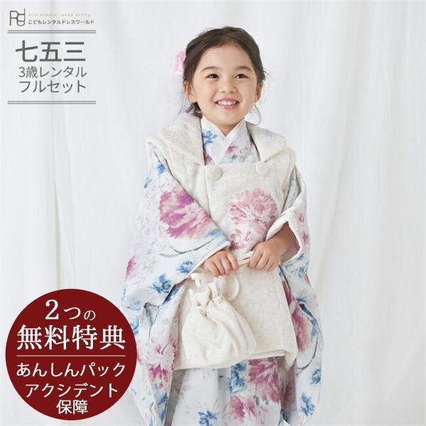 七五三(3歳女の子被布)0047JILLSTUARTアイボリー白×ピンク  ペールグリーン  3歳女の子被布らくらく9点セット|rentaldress-kids
