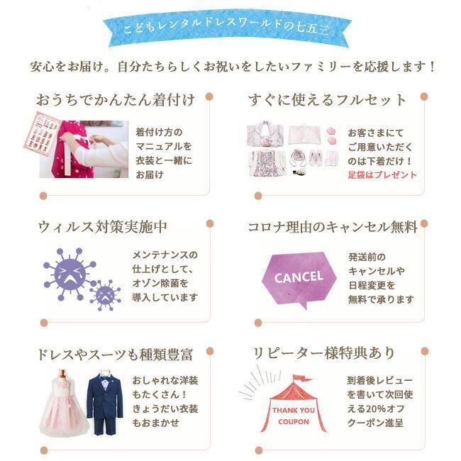 七五三(3歳女の子被布)0047JILLSTUARTアイボリー白×ピンク  ペールグリーン  3歳女の子被布らくらく9点セット|rentaldress-kids|15