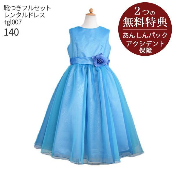 子供ドレスレンタル  靴セット 女の子用フォーマルドレス 日本製 tgl007 ターコイズ×ブルー ジュニア キッズ 結婚式 140 rentaldress-kids
