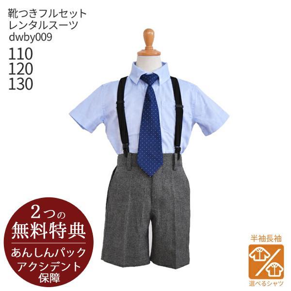 こども服男の子用フォーマルセット 子供スーツ 選べる半袖長袖シャツ  靴セット 男の子フォーマルシャツパンツセット サスペンダー付き dwby009 男の子 結婚式|rentaldress-kids