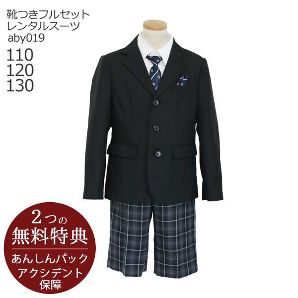 フォーマル子供服 子供スーツ 靴セット 格子パンツスーツ ブラック aby019 半ズボン フォーマル 男の子 110 120 130サイズ rentaldress-kids