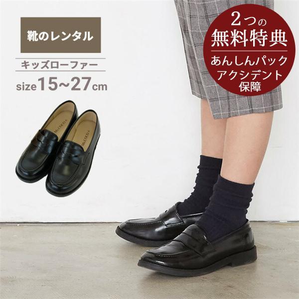 スーツと同時レンタルなら送料お得に!  子供用フォーマル靴レンタル 男女兼用キッズ ジュニア フォーマルシューズ ローファー 黒 rensh01 rentaldress-kids