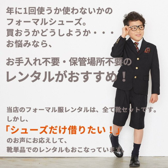 スーツと同時レンタルなら送料お得に!  子供用フォーマル靴レンタル 男女兼用キッズ ジュニア フォーマルシューズ ローファー 黒 rensh01 rentaldress-kids 03