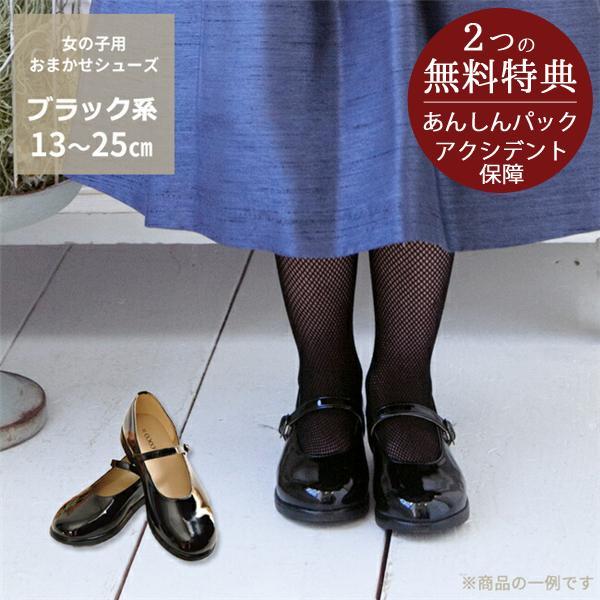 ドレスと同時レンタルなら送料お得に!  子ども女児フォーマル靴シューズ 女の子用おまかせフォーマルシューズ ブラック系 sshb01|rentaldress-kids