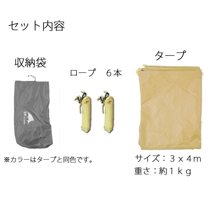 多用途 レクタタープ 3m x 4m|reny|09