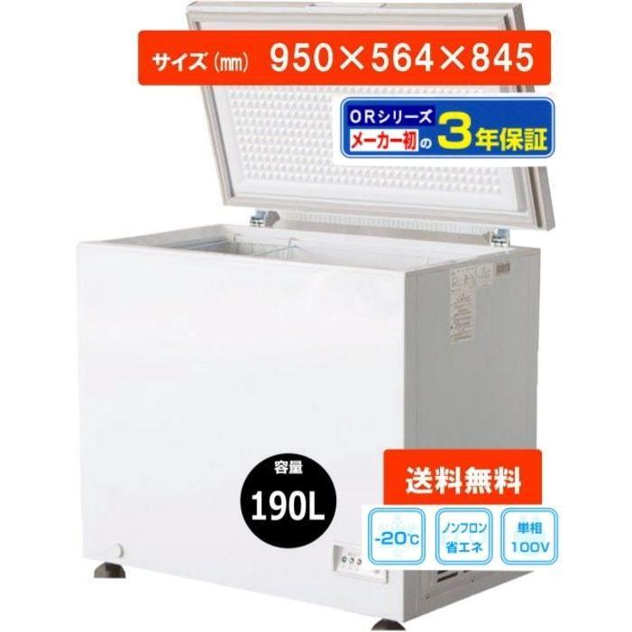 業務用冷凍ストッカー197-OR(2個キャスター,鍵付)