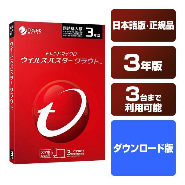 ウイルスバスター 3年版 オンラインショッピング クラウド ダウンロード版 ソフト セキュリティ対策 最新版 ウイルス 送料無料カード決済可能 トレンドマイクロ 3台利用可能