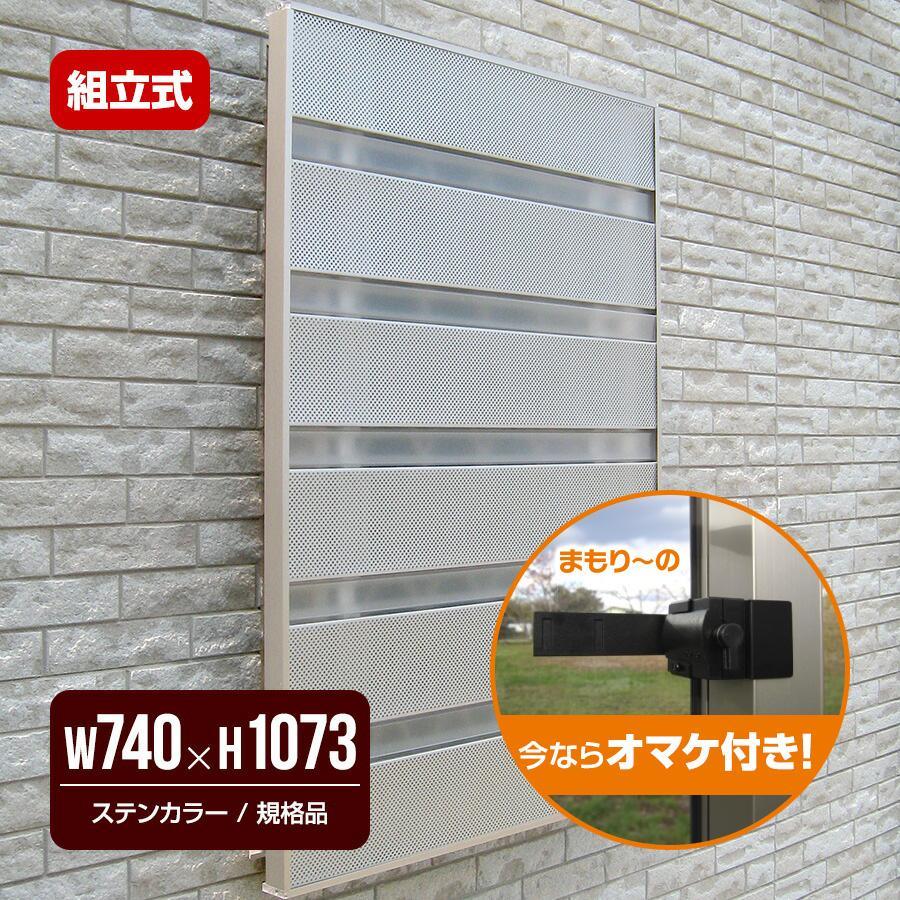 森村金属 モリソン 買い取り ブラインドスクリーンキット サンシャインウォール 組立式 商い 規格品 ステンカラー 幅740×高さ1073mm B-02