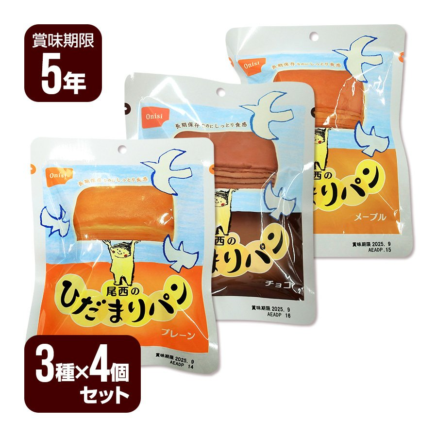 尾西のひだまりパン プレーン チョコ メープル 本店 3種類×4個セット 尾西食品 送料無料 マーケティング 防災食 非常食セット