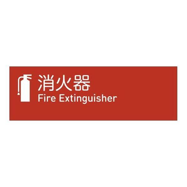 消火器 標識ステッカー 特売 標識プレート ST-172-MG 消火器ボックス 格納箱 アルジャン 送料0円 おしゃれ 同梱不可 メーカー直送 代引不可 収納ケース