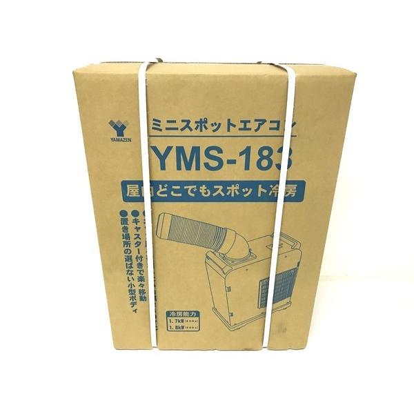 未使用 【中古】 YAMAZEN 山善 YMS-183-W ミニスポットエアコン キャスター付 未使用 F4008597