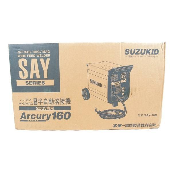 未使用 【中古】 未使用 スター電器製造 SUZUKID スズキッド Arcure160 アーキュリー SAY-160 ノンガス・MIG/MAG兼用 200V専用 半自動溶接機 電動工具 S3070645