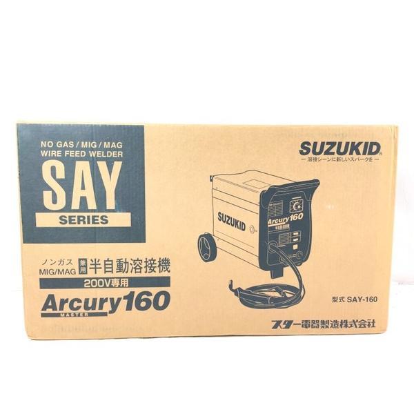 未使用 【中古】 未使用 スズキッド Arcury160 SAY-160 ノンガス MIG/MAG兼用 200V専用 半自動 溶接機 アーキュリー S4020824