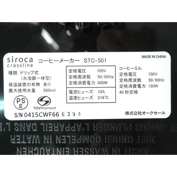 AucSale オークセール SIROCA crossline STC-501 全自動 コーヒーメーカー ブラック ドリップ式  Y2789125|rere-store|05