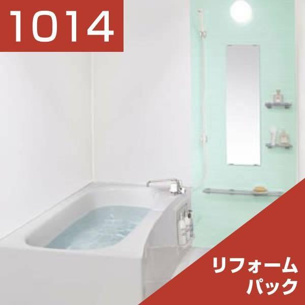 パナソニック AWE 集合住宅用 ユニットバスルーム UWII PLAN1 サイズ1014 リリパのリフォームパック