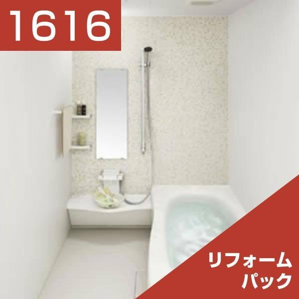 パナソニック 戸建用 バスルーム オフローラ ベースプラン 1616 リリパのリフォームパック