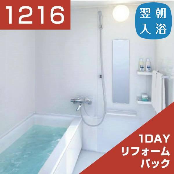 TOTO マンション リモデルバスルーム WHV1216J Tタイプ 1室換気扇(IKJC5)つき リリパの1DAYリフォームパック