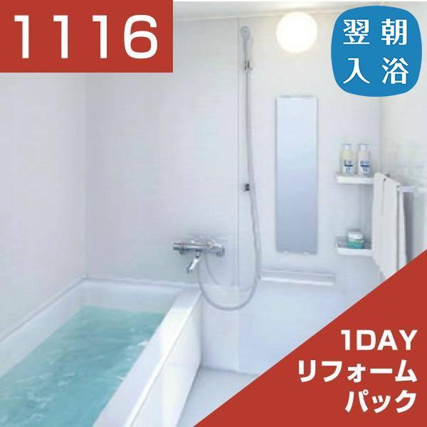 TOTO マンション リモデルバスルーム WHV1116J Tタイプ 1室換気扇(IKJC5)つき リリパの1DAYリフォームパック