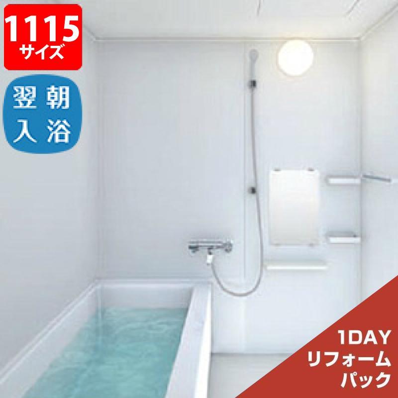 TOTO マンション リモデルバスルーム WHV1115 Tタイプ 1室換気扇(IKJC5)つき リリパの1DAYリフォームパック