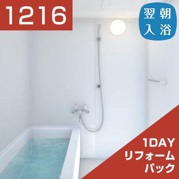 TOTO マンション リモデルバスルーム WHV1216J Sタイプ 1室換気扇(IKJC5)つき リリパの1DAYリフォームパック