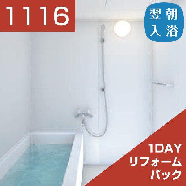 TOTO マンション リモデルバスルーム WHV1116J Sタイプ 1室換気扇(IKJC5)つき リリパの1DAYリフォームパック