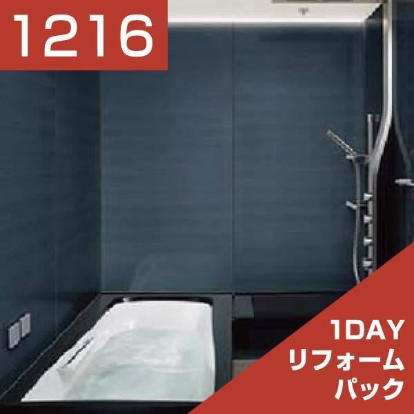 リクシル システムバス(戸建用)スパージュ PZタイプ 1216 リリパの1DAYリフォームパック