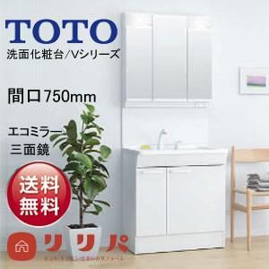 TOTO 洗面化粧台 Vシリーズ 間口750mm エコミラー 三面鏡 扉カラーホワイトtoto-v750-eco03