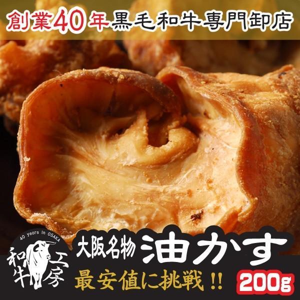 肉 2021 ギフト 油かす 小腸 200g  100g×2袋  大阪名物 大阪特産品 かすうどん 牛ホルモン たこ焼き 焼きそば 送料無料|rerl