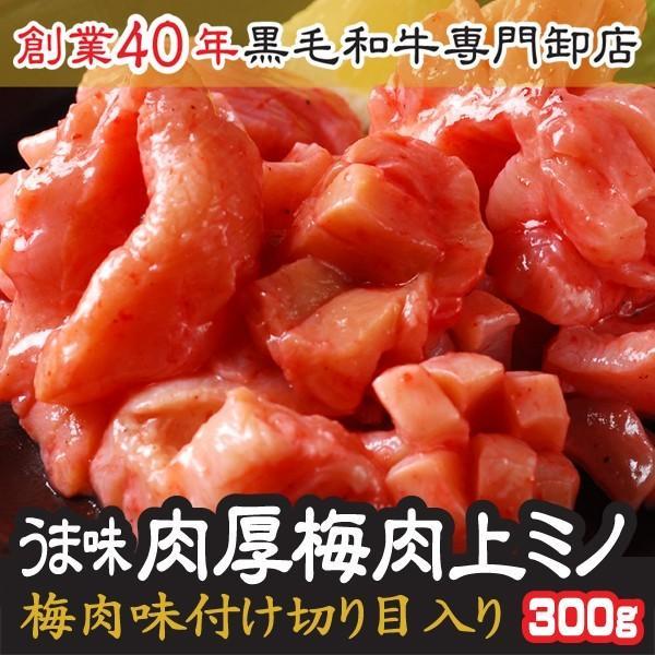 肉 肉厚 梅肉 上ミノ 梅肉味付け  切り目入り 300g 注文時に新鮮カットし味付け 焼肉 ホルモン|rerl