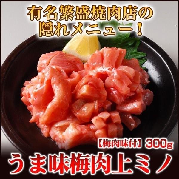 肉 肉厚 梅肉 上ミノ 梅肉味付け  切り目入り 300g 注文時に新鮮カットし味付け 焼肉 ホルモン|rerl|02