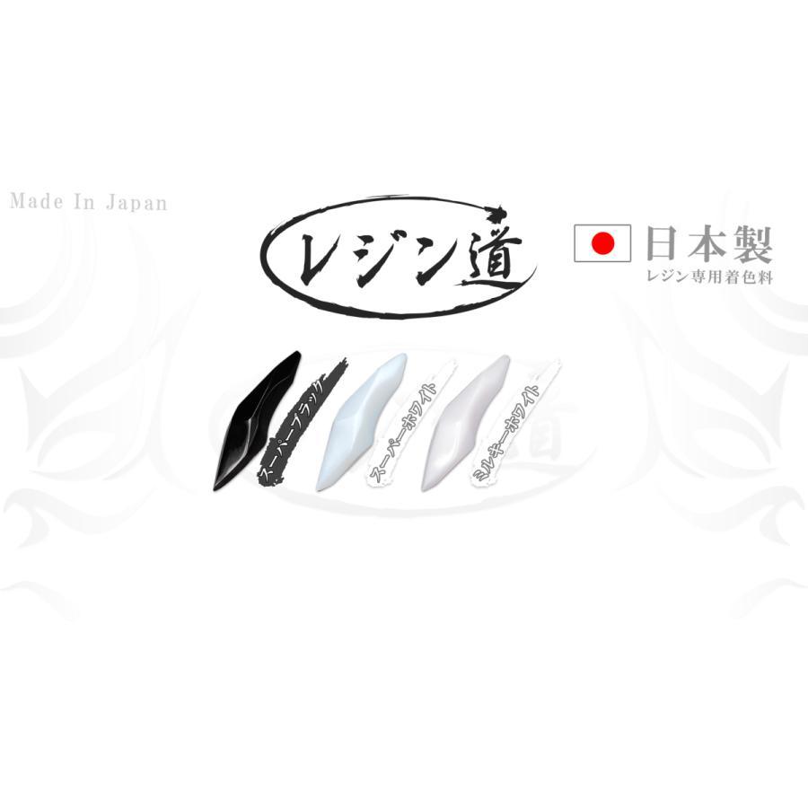 レジン道カラー (日本製)☆ 高品質レジン着色料 UVレジン エポキシ樹脂|resindou47|04