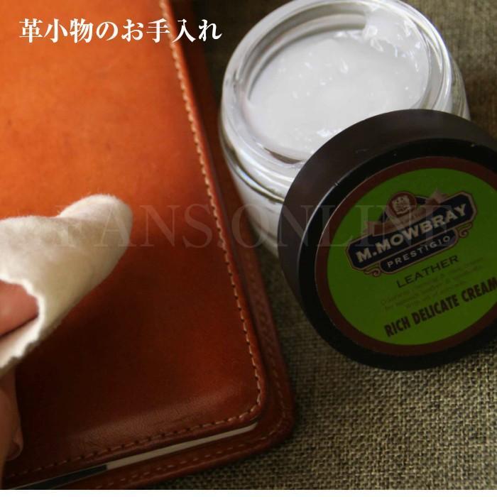 スムースレザー用皮革栄養クリーム M.モゥブレィ・プレステージ リッチデリケートクリーム 靴磨き 靴クリーム|resources-shoecare|02