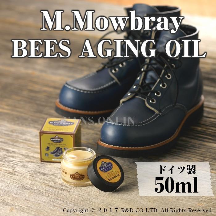 靴 手入れ オイルドレザー ワークブーツ M.モゥブレィ プレステージ ビーズエイジングオイル モウブレイ|resources-shoecare