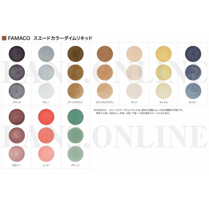 起毛素材 ヌバック 補色 保革 革靴 手入れ FAMACO(ファマコ) スエードダイムリキッド |resources-shoecare|03