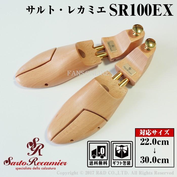サルトレカミエ  SR100EX シューツリー シュートリー 木型 キーパー Sarto Recamier|resources-shoecare