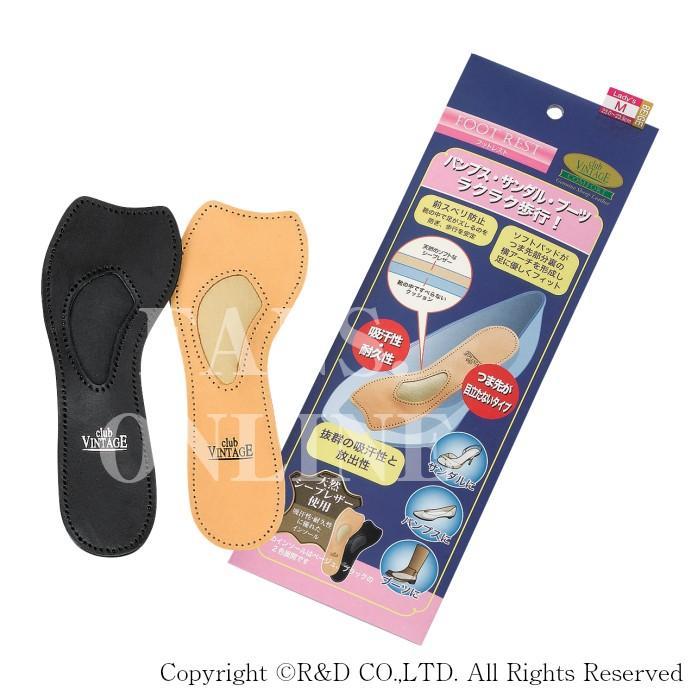 中敷きインソール フットレスト インソール club VINTAGE|resources-shoecare
