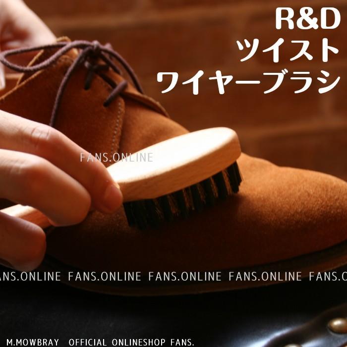 革靴 手入れ 靴磨き 起毛皮革専用靴ブラシ 靴 手入れ ツイストワイヤーブラシ スエード&ヌバック resources-shoecare