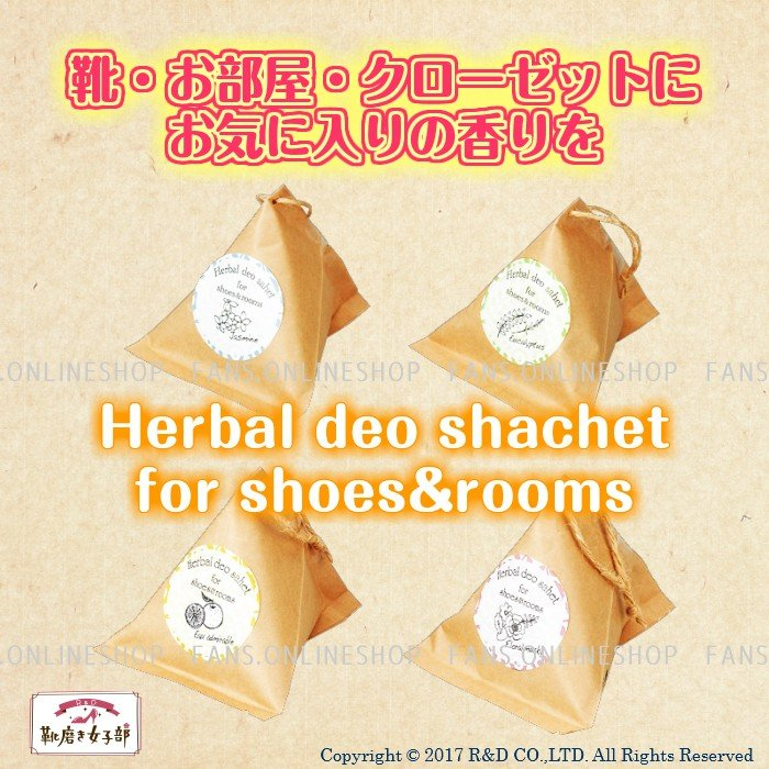R&D herbal deo shachet for shoes&rooms サシェ アロマ シューズ&クローゼット|resources-shoecare|02